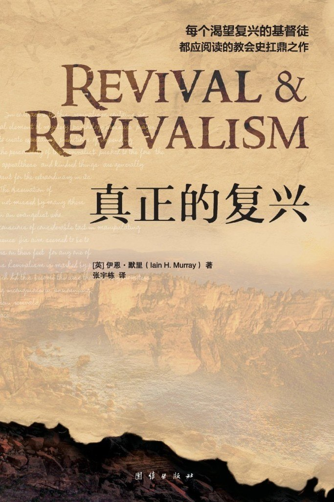 cover image for 'Revival and Revivalism' (Chinese) by Iain Murray